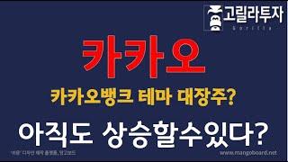 카카오_카카오뱅크 상장 기대감?, 올해 계열사 상장, …
