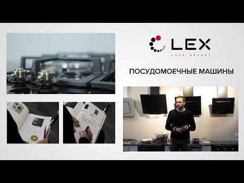 LEX. Посудомоечные машины