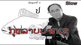 ກຸຫລາບປາກເຊ  :  ຄຳຜາຍ ກຸນຣະວຸທ໌ - Khamphay KOUNLAVOUTH  (VO) ເພັງລາວ ເພງລາວ lao song