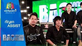 กัญชา-วงASSIST-Bao Young Blood