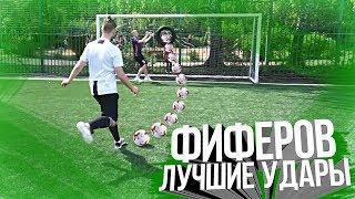 ЛУЧШИЕ УДАРЫ ФИФЕРОВ #11