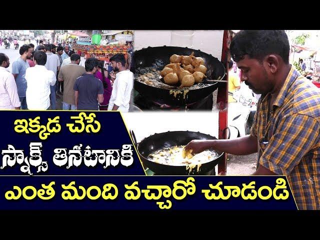 Indian Evening Crazy Snacks | Ameerpet | ఇక్కడ చేసే స్నాక్స్ కోసం జనాలు క్యూ కడతారు తెలుసా.?
