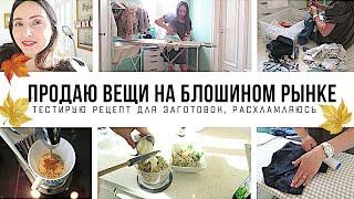 Фото 🍂 Расхламление квартиры: БАРАХОЛКА 🍁 Тестирую рецепт для загтовки в морозилку 🍂 ОСЕННИЙ ВЛОГ