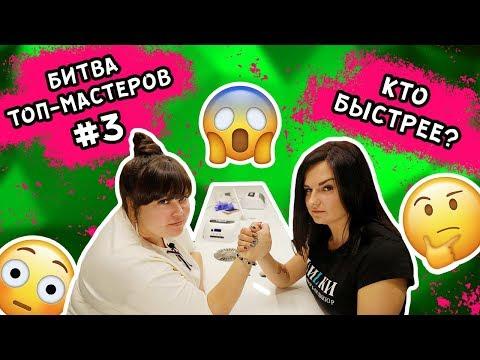 БИТВА ТОП-МАСТЕРОВ #3! КТО САМЫЙ БЫСТРЫЙ МАСТЕР?!