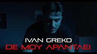 IVAN GREKO - De Mou Apantaei (Official Music Video)