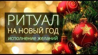Исполнение желания на Новый год. Ритуал свеча желания