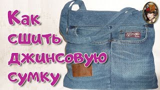 Sew a jeans bag How to sew a denim bag is a Great bag from jeans Master class