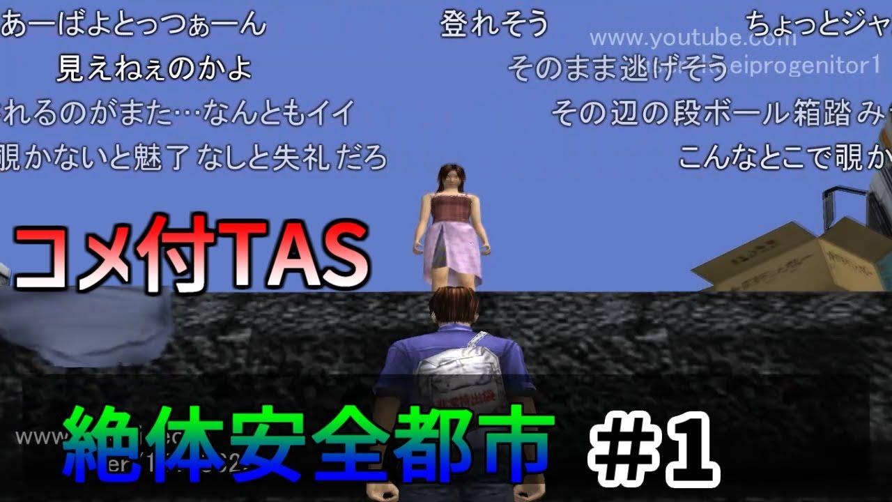 【コメ付き】【TAS】絶対絶命都市 Part01 魔界塔士ch