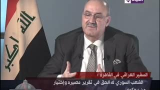 فيديو..سفيرالعراق بالقاهرة : نتفق مع مصر في موقفها تجاه الأزمة السورية