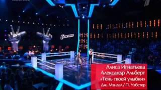 Александр Альберт vs. Алиса Игнатьева -