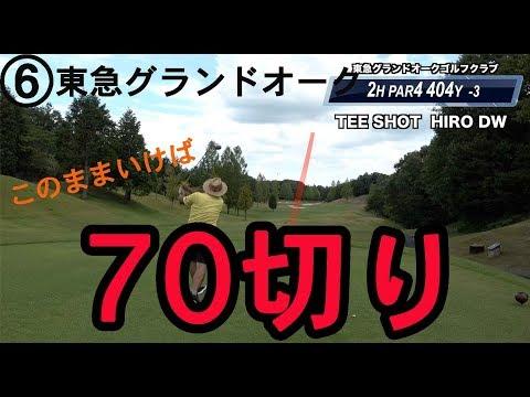 70切りのスイング!【⑥東急グランドオーク2&3HOLE】