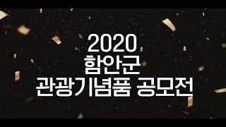 2020 함안군 관광기념품 공모전 결과는?