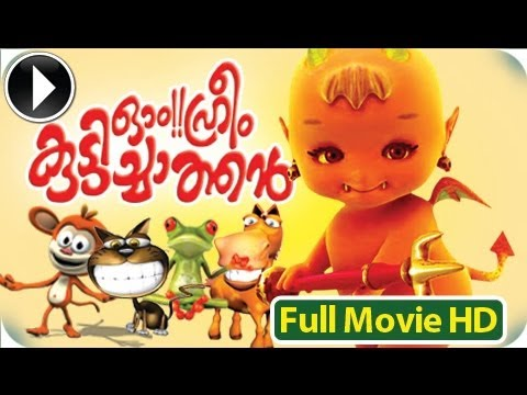 om hreem kuttichathan 3d malayalam full animation movie 2013 hd malayala cinema film movie feature comedy scenes parts cuts ????? ????? ???? ??????? ???? ??????    malayala cinema film movie feature comedy scenes parts cuts ????? ????? ???? ??????? ???? ??????