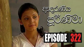 Adaraniya Poornima | Episode 322 30th September 2020 Thumbnail