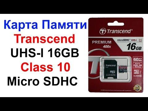 Карта памяти Transcend UHS-I 16GB Class 10 Micro SDHC Card !!! Тест скорости !!!
