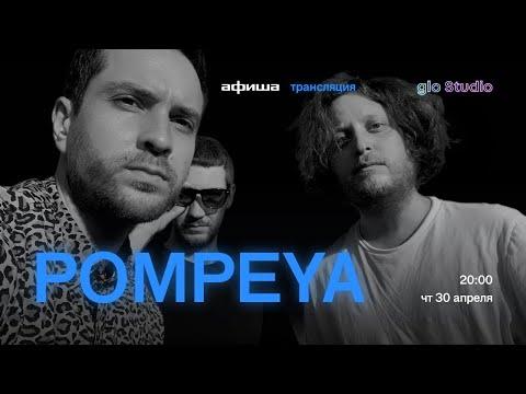 Glo Studio: Pompeya онлайн-концерт