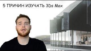 5 причин изучать 3Ds MAX