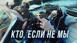 Download МС ХОВАНСКИЙ & BIG RUSSIAN BOSS - Кто, если не Мы Mp3 and Videos