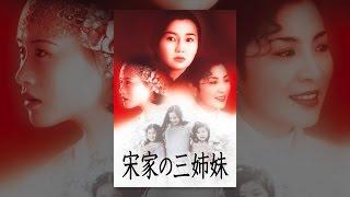 宋家の三姉妹(吹替版) thumbnail