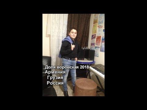 Arsenchik - Доля воровская Армянский, Грузинский, Русский от души NEW 2018