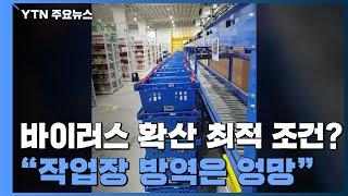 """""""바이러스 확산 '최적 조건'...작업장 방역은 엉망"""" / YTN"""