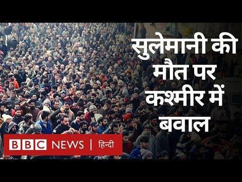 Irani कमांडर General Soleimani की मौत से Kashmiri क्यों नाराज़? (BBC Hindi)