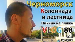 видео Отдых в Ильичевске, дом у моря в Одессе, отели Ильичевска