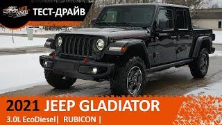 2021 Jeep Gladiator Rubicon 3.0 Diesel | 2021 Джип Гладиатор Рубикон 3.0 Дизель тест-драйв