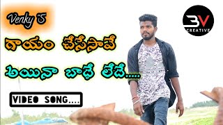 Gayam chesesave video ...Cover song by venky savadala..BV Creative ..Pavan Bunga..