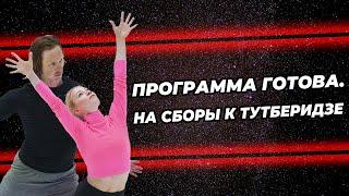 Тарасова и Морозов поедут на сборы к Тутберидзе Синицина и Кацалапов о постановке программ