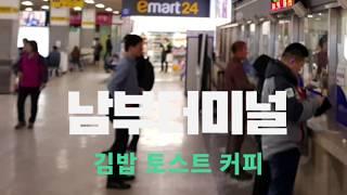 서울 남부터미널 김밥 토스트 커피
