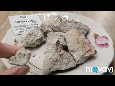 Башкирская глина Розовый жемчуг