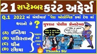 21 September | daily current affairs in gujarati language | GPSC | DYSO | GSSSB | તલાટી નોકરી છેJobs