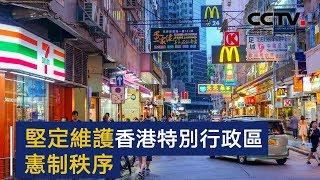 新华时评:重温邓小平关于香港问题的重要讲话 坚定维护香港特别行政区宪制秩序 | CCTV