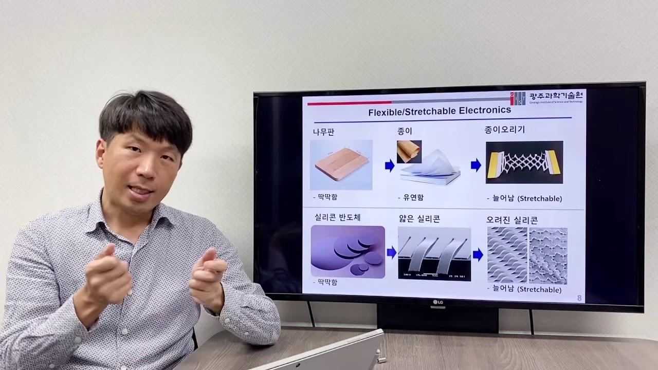 Bio-integrated Electronics (생체집적소자)