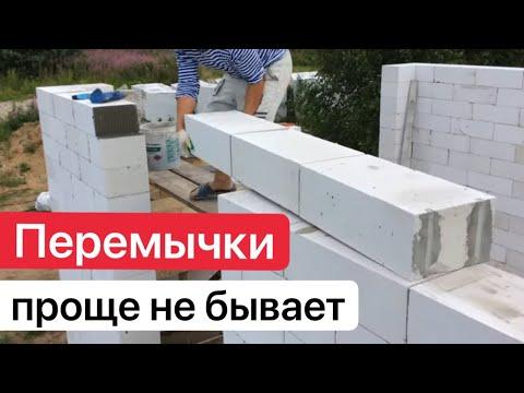 ПЕРЕМЫЧКИ ИЗ ГАЗОБЕТОНА!