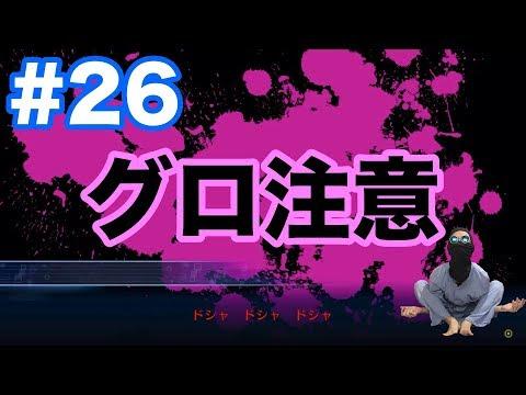 #26【デジモンストーリー(Switch)】過激でグロ注意?!ストーリーが実験的すぎて爆笑!【最新作の攻略実況プレイ】
