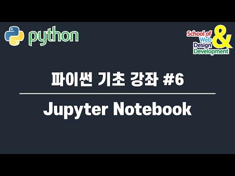파이썬 기초 강좌 #6 Jupyter Notebook