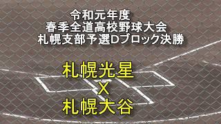 【高校野球】 札幌光星 X 札幌大谷 令和元年度 春季北海道高校野球大会 札幌支部予選