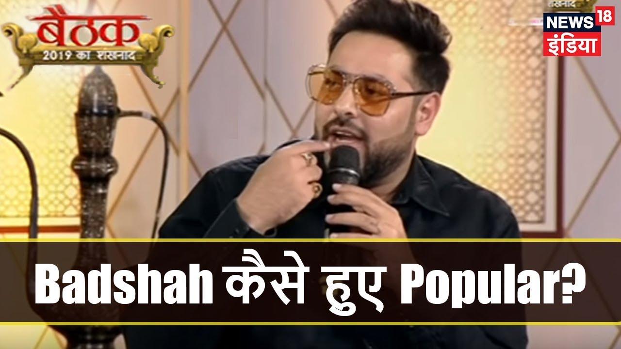 Badshah के सपने   Badshah कैसे हुए Popular?   Badshah Exclusive Interview   News18 Inda