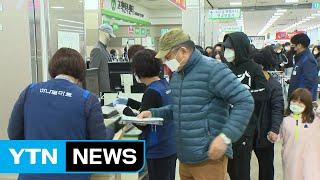 농협, 서울·경기 제외 전국 하나로마트서 마스크 판매.…