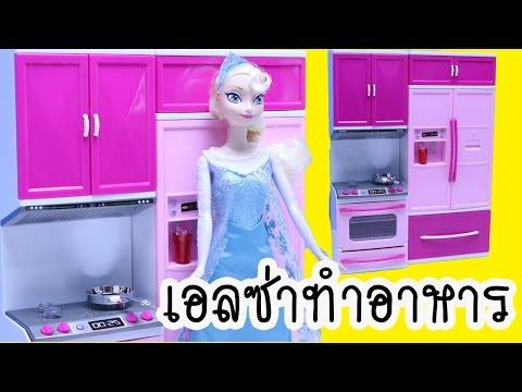 เจ้าหญิงเอลซ่าทำอาหาร รีวิวของเล่นชุดเครื่องครัว - Disney's Frozen - Elsa Cooking
