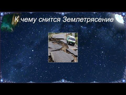 К чему снится Землетрясение (Сонник)