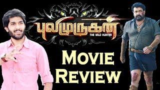 Pulimurugan Tamil Movie Review By Review Raja | Mohanlal | Vysakh | Kamalini Mukherjee | Namitha