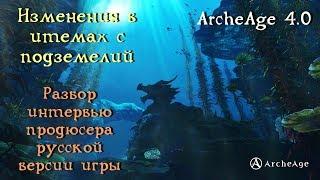 ArcheAge 4.0. Изменения в данжевых итемах. Разбор интервью продюсера игры порталу Goha.