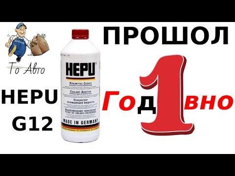 Антифриз HEPU G12. Через 1 год.