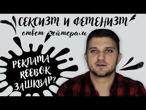 Реклама REEBOK (2019).ОТВЕТ хейтерам.Феминизм