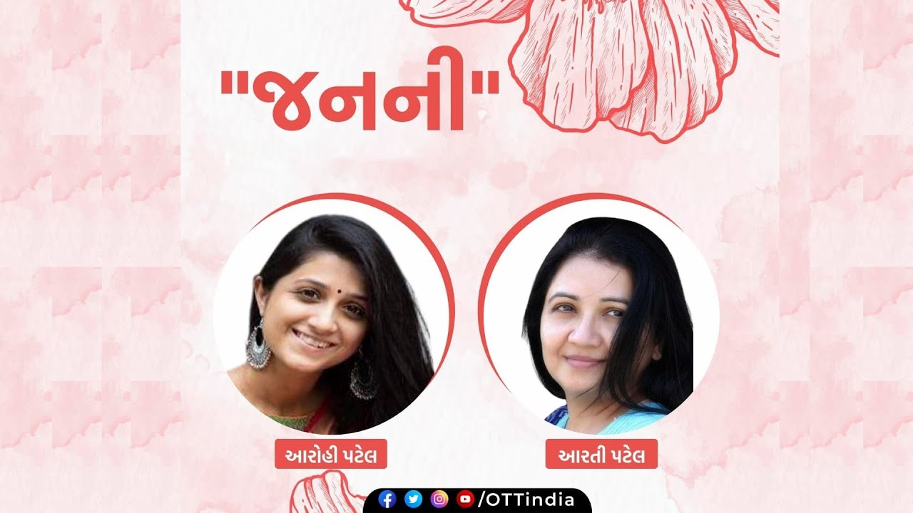 Download Mother's Day Special : Interview With Aarohi Patel & Aarti Patel | Happy Mother's Day