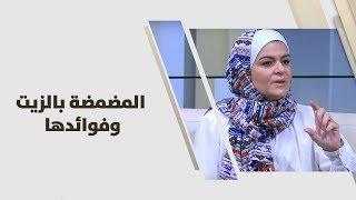 سميرة الكيلاني - المضمضة بالزيت وفوائدها