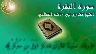 Terjemahan-Surah al-Baqarah - Mishary al-Afasy-complete-286 ayat-indonesia